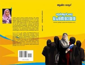 amina-wadud-cover2-300x227